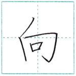 漢字を書こう 楷書 向[kou] Kanji regular script