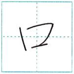 少し崩してみよう 行書 口[kou] Kanji semi-cursive