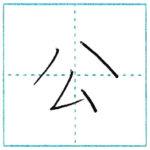 漢字を書こう 楷書 公[kou] Kanji regular script