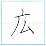 漢字を書こう 楷書 広[kou] Kanji regular script