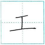 漢字を書こう 楷書 工[kou] Kanji regular script