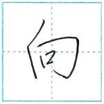 少し崩してみよう 行書 向[kou] Kanji semi-cursive