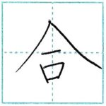 漢字を書こう 楷書 合[gou] Kanji regular script