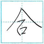 少し崩してみよう 行書 合[gou] Kanji semi-cursive