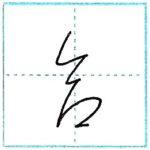 草書にチャレンジ 合[gou] Kanji cursive script