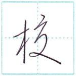 草書にチャレンジ 校[kou] Kanji cursive script