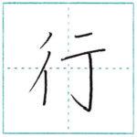 漢字を書こう 楷書 行[kou] Kanji regular script