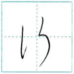 草書にチャレンジ 行[kou] Kanji cursive script