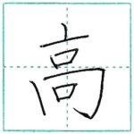 漢字を書こう 楷書 高[kou] Kanji regular script
