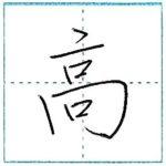 少し崩してみよう 行書 高[kou] Kanji semi-cursive