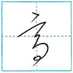 草書にチャレンジ 高[kou] Kanji cursive script