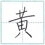 漢字を書こう 楷書 黄[kou] Kanji regular script