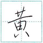 少し崩してみよう 行書 黄[kou] Kanji semi-cursive