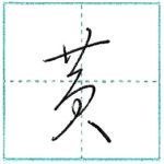 草書にチャレンジ 黄[kou] Kanji cursive script