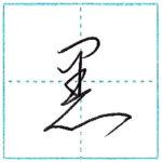 草書にチャレンジ 黒[koku] Kanji cursive script