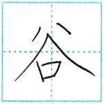 漢字を書こう 楷書 谷[koku] Kanji regular script
