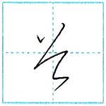 草書にチャレンジ 谷[koku] Kanji cursive script