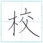 漢字を書こう 楷書 校[kou] Kanji regular script