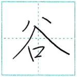 少し崩してみよう 行書 谷[koku] Kanji semi-cursive
