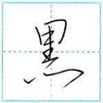 少し崩してみよう 行書 黒[koku] Kanji semi-cursive