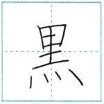 漢字を書こう 楷書 黒[koku] Kanji regular script
