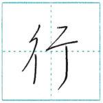 少し崩してみよう 行書 行[kou] Kanji semi-cursive