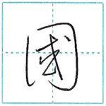 草書にチャレンジ 国(國)[koku] Kanji cursive script