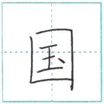 漢字を書こう 楷書 国[koku] Kanji regular script