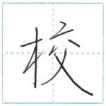 少し崩してみよう 行書 校[kou] Kanji semi-cursive