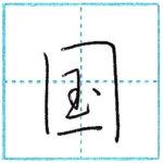 少し崩してみよう 行書 国[koku] Kanji semi-cursive