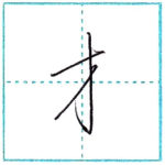 少し崩してみよう 行書 才[sai] Kanji semi-cursive