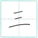 漢字を書こう 楷書 三[san] Kanji regular script