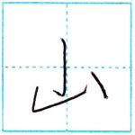 少し崩してみよう 行書 山[san] Kanji semi-cursive
