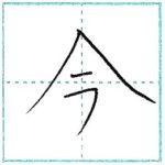 漢字を書こう 楷書 今[kon] Kanji regular script
