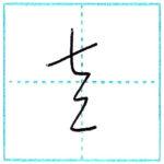 草書にチャレンジ 左[sa] Kanji cursive script