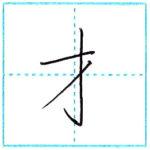 漢字を書こう 楷書 才[sai] Kanji regular script