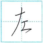 少し崩してみよう 行書 左[sa] Kanji semi-cursive