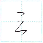 草書にチャレンジ 三[san] Kanji cursive script