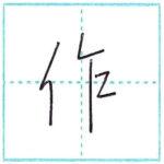 少し崩してみよう 行書 作[saku] Kanji semi-cursive