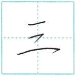 少し崩してみよう 行書 三[san] Kanji semi-cursive