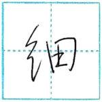 少し崩してみよう 行書 細[sai] Kanji semi-cursive