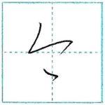 草書にチャレンジ 今[kon] Kanji cursive script