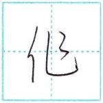 草書にチャレンジ 作[saku] Kanji cursive script