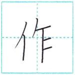 漢字を書こう 楷書 作[saku] Kanji regular script
