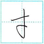 草書にチャレンジ 才[sai] Kanji cursive script