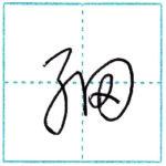 草書にチャレンジ 細[sai] Kanji cursive script