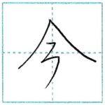 少し崩してみよう 行書 今[kon] Kanji semi-cursive