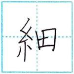 漢字を書こう 楷書 細[sai] Kanji regular script