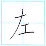 漢字ギャラリー Kanji Gallery [さ sa#] [ざ za#]