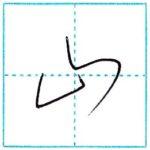 草書にチャレンジ 山[san] Kanji cursive script